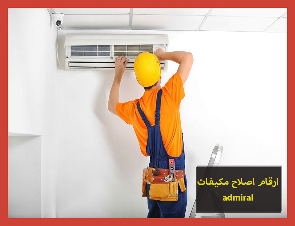 ارقام اصلاح مكيفات admiral | Admiral Maintenance Center