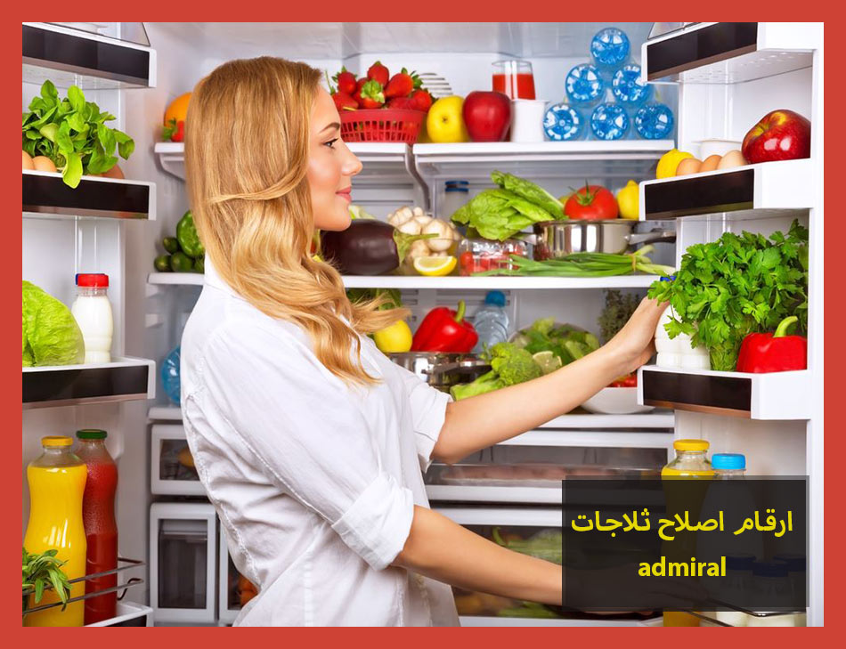 ارقام اصلاح ثلاجات admiral | Admiral Maintenance Center