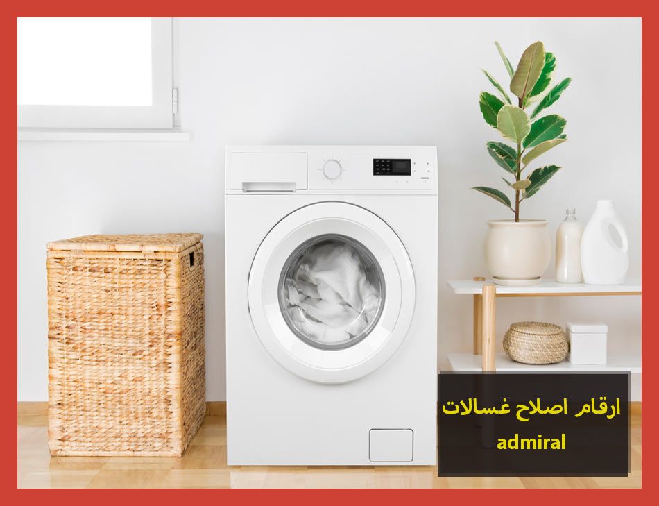 ارقام اصلاح غسالات admiral | Admiral Maintenance Center